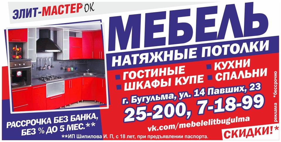 Спонсор 1 Шипилова