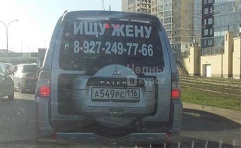 ищу жену авто