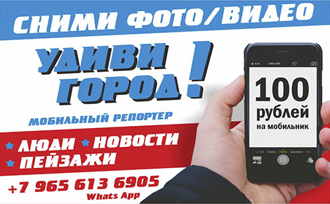мобильный репортер