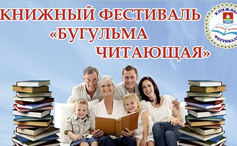 Бугульма читающая