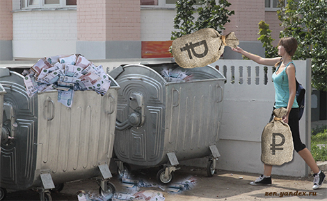 мусор 3